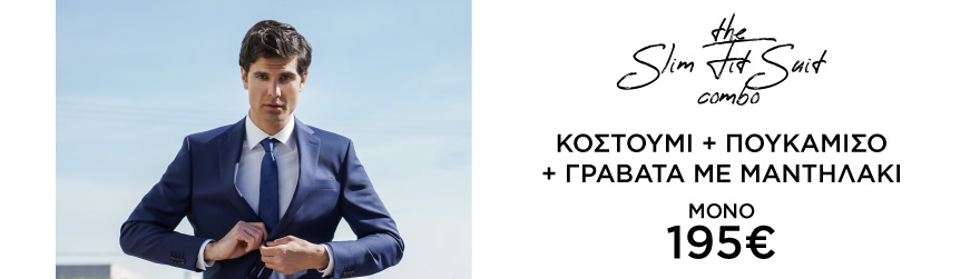 Suit Combo from 195€